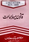 Picture of Limitation Act 1908 (Urdu)