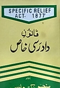 Picture of Specific Relief Act 1877 (Urdu)