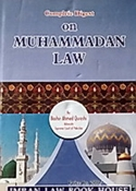 Picture of Complete Digest on MOHUMMEDAN LAW