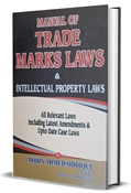 Picture of Manual of Trade Marks & Intellectual Property Laws