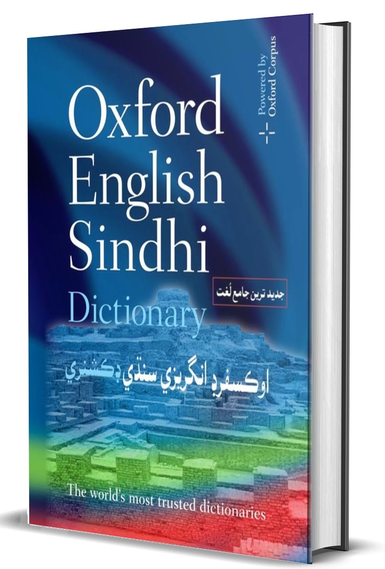 Picture of Oxford English–Sindhi Dictionary