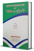 Picture of Qanun-e-Shahadat (Urdu)