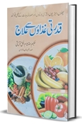 Picture of قدرتی غذاؤں سے علاج