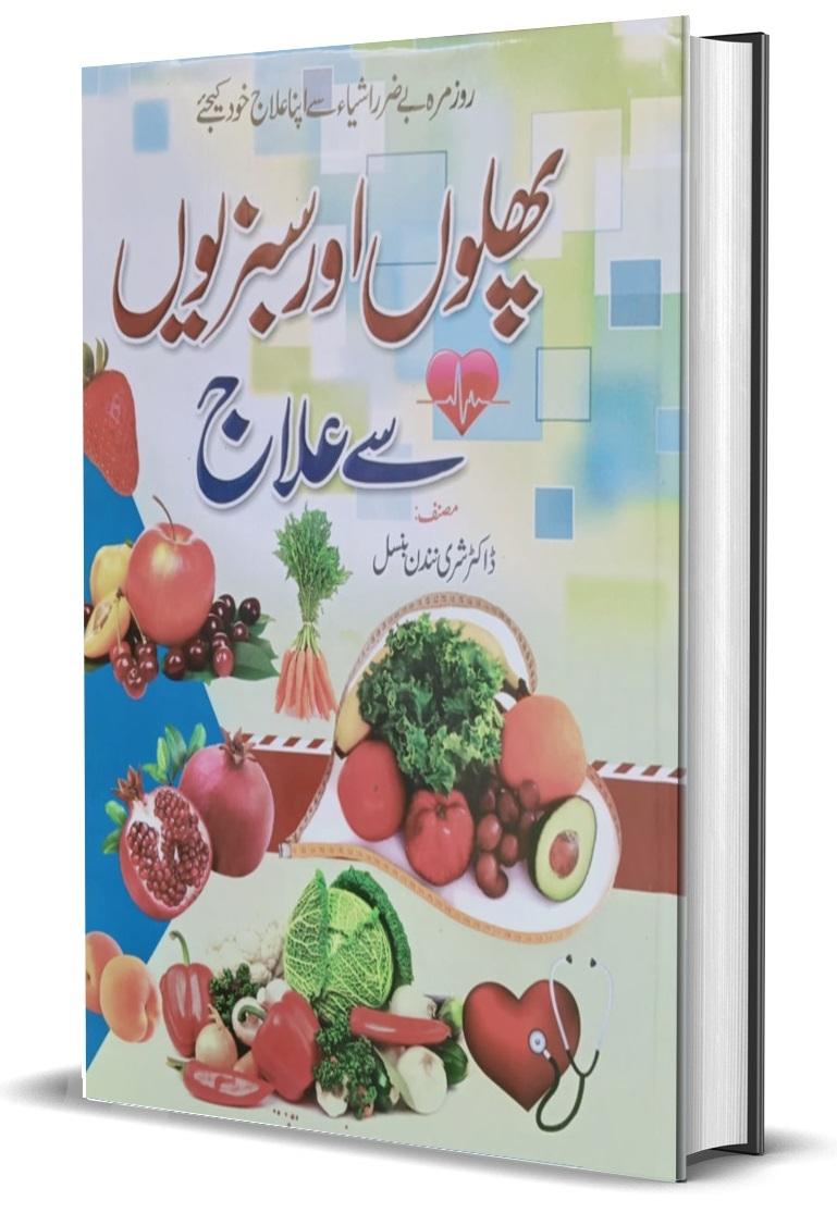 پھلوں اور سبزیوں سے علاج