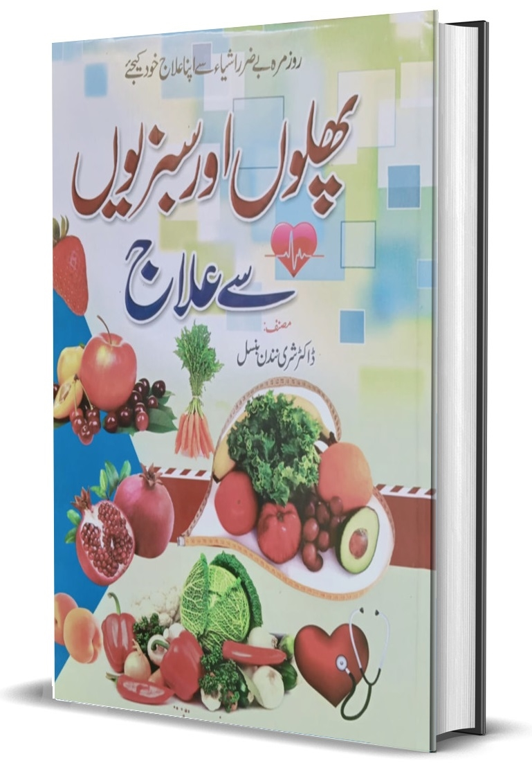Picture of پھلوں اور سبزیوں سے علاج