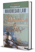 Picture of Mohummedan Law (Urdu)