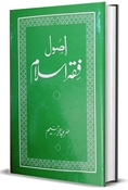 Picture of اصول فقہ اسلام