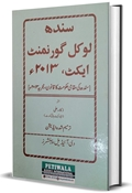 Picture of Sindh Local Government Act, 2013 (Urdu Ed.)