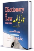 Picture of Dictionary of Law