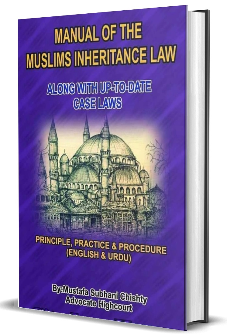 Picture of Manual of Muslims Inheritance Laws